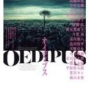 【観劇】オイディプス
