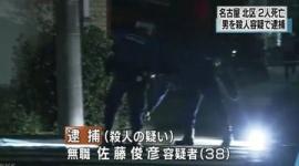 【名古屋刺殺】「猫の事で因縁をつけられ口論になった」 容疑者が供述…自宅近辺には多くのネコ
