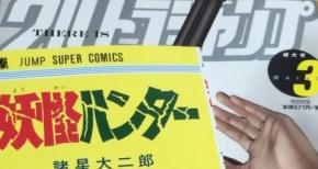 今月のウルトラジャンプ太っ腹!なんと諸星大二郎「妖怪ハンター」復刻版が一冊そのまま付録に