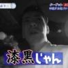 【ナカイの窓】西野未姫 イケメンハーフに密着問題