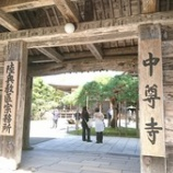 『奥の細道探訪 最終日【2181日目】』の画像