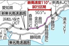 新東名で11月から最高速度110キロに引き上げ