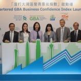 『【香港最新情報】「グローバル投資・ビジネスハブの地位強化ー「粤港澳大湾区の景況感指数」発表」』の画像