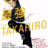 『秋元康、振付師TAKAHIROの本に帯コメント『僕の歌詞はTAKAHIROの振り付けによって完成すると言っても過言ではない・・・』』の画像
