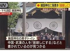 靖国神社トイレに「武漢人皆○し」落書き事件、パヨクの自作自演だったwwwwww 警察の取り調べで自供wwwwww