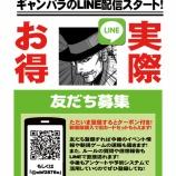 『LINE@始めました』の画像