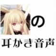 【FGO】スルーズのドキドキ耳かき音声