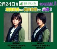 【欅坂46】来週のらじらーは欅坂46スペシャル!尾関梨香・織田奈那が登場!