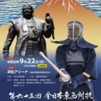 剣道総合サイト LET'S KENDO ブログ