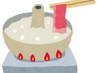 しゃぶしゃぶって結局最後は肉煮込み鍋になるよな?