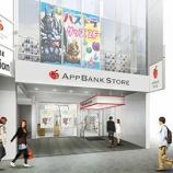 『【新宿】遅ればせながらAppBankStoreが新宿にできていてびっくりした』の画像