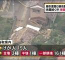 鳥取震度6弱地震から一夜、被害明らかに 現在15人のけが人が確認