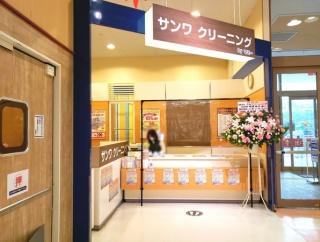 中央区川崎町『アリオ蘇我』に『サンワクリーニング byマミー』なるクリーニング店がオープンしてる。元『白洋舍』だったところ。