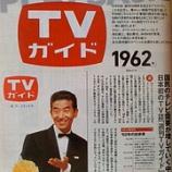 『テレビガイドも50周年』の画像