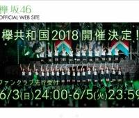 【欅坂46】欅共和国はいったいいつが倍率が低いのか!?