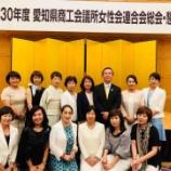 『愛知県商工会議所女性会連合会総会』の画像