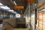 精巧な非常通報ボタンとホンモノが隣合っているので、その違いが分かりますか?~京阪電車の河内森駅ホームのところ~