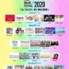 【朗報】HKT48・JAM 2020 出演 キタ━━━ヽ(゚∀゚ )ノ━━!!