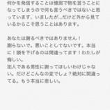 『【NGT48】北原里英『山口真帆は謝るべきじゃない!!!』』の画像