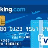 『【Booking.comカード】年会費無料!「Booking.Genius」会員にアップグレードで宿泊代10%OFFなどの優待が受けられます!』の画像