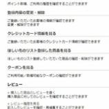 『ブラック・マニアックス! 11,100円のクーポン11/30まで!』の画像