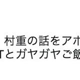 村重杏奈の指原莉乃へのリプが友達www