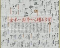阪神ドラ5の選手(帝京大)のサインwww
