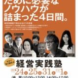 『お金をかけずに売り上げアップ!今からすぐに取り組むことができるノウハウが詰まった4日間「経営実践塾」@岩倉』の画像