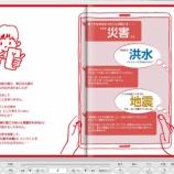 『戸田市ハザードブック「災害を『我が事』として考える本」の電子ブックバージョンが用意されました!』の画像