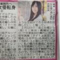 元NMB48古賀成美、「イトーカンパニー」へ