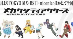 『メカクシティアクターズ』アニメ最新映像が4月5日放送決定!PVにて主題歌も解禁!!