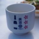 日本酒の美味しい町