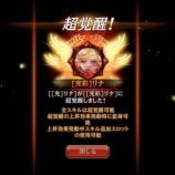 『【クリティカ ~天上の騎士団~】12月10日(火)メンテナンス内容のご案内』の画像