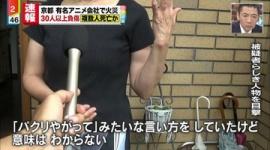 【京アニ放火】犯人「パクリやがって」…警察に確保された際に声を荒げる
