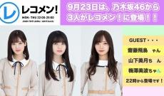 【乃木坂46】フル回転!!! 「映像研」がまた3人で稼働!!!