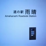 『富山県 道の駅 雨晴』の画像