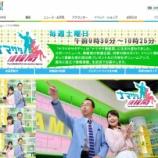 『【テレビ出演】KHBナマサタ情報局』の画像