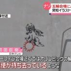 東京オリンピックのサーフィン会場にバンクシー出現か?