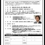 『埼玉県久喜市商工会にて事業再構築補助金セミナー』の画像