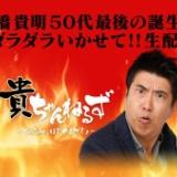 【悲報】とんねるず石橋貴明のYouTubeチャンネルが大ピンチ!その衝撃の理由がこちら