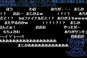 【ミリマス】1月5日20時より3rdツアー幕張公演本編DAY2が生放送決定!