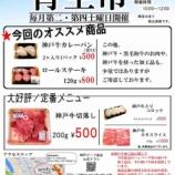 『テレビで話題の戸田市美女木7丁目の神戸ビーフ食品さんの青空市、明日4月28日10時から12時の間で開催されます』の画像