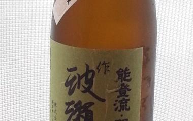 『作 波瀬正吉』の画像