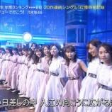 『【乃木坂46】CDTV『ジコチューで行こう!』の横一列ダンスの多幸感が凄すぎるwwwwww【動画あり】』の画像