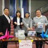 『あの日を忘れない。東日本大震災。昨日は被災地復興応援コンサートで募金活動のお手伝いでした。』の画像