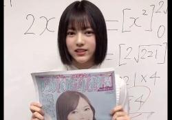 乃木坂46新4期生・林瑠奈、この動画めっちゃ可愛いwwwww