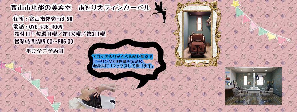 富山市北部 癒しの美容院 ティンカーベル イメージ画像