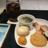 『【羽田空港国際線ターミナル】『TIAT LOUNGE』訪問』の画像
