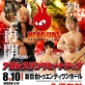 8月10日(月/祝) 新百合21ホールで開催する、灼熱再開 ...
