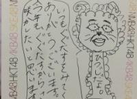宮脇咲良が書いた年賀状がひどいwww